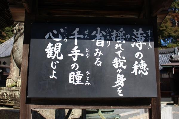 2015.11.19 柳谷観音-3