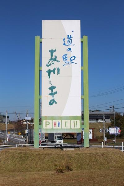2015.11.23 道の駅あやま-1