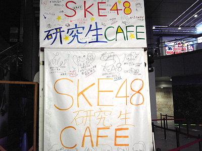SKE48研究生CAFE。