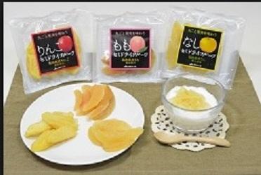 福島のドライフルーツ