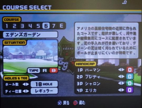 s-しゅんYマスターズ15 (ラウンド2) (1)