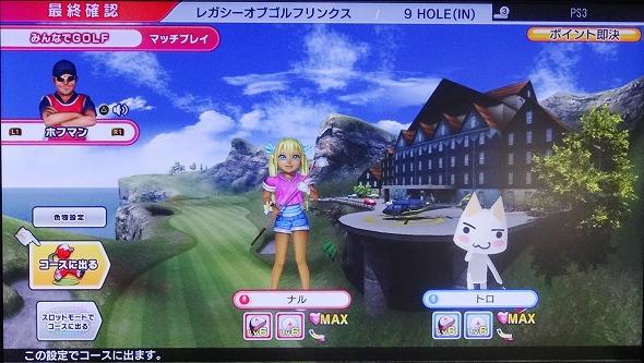 s-みんごる6 マイキャラ最強トーナメントPart5 (2)