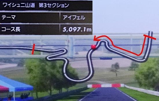 ワイシュニ山道 第3セクション (1)