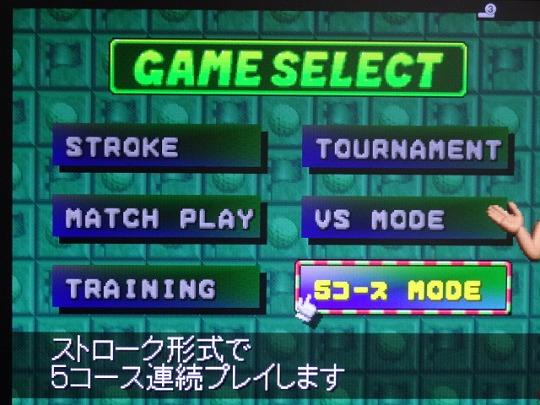 みんゴル1 初代 5コースモード (1)
