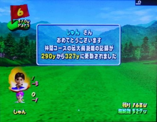 ゴルフパラダイス 第6回 ツアープロ編 (2)