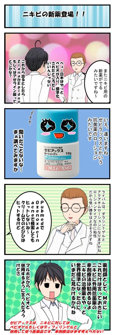 ニキビの新薬登場