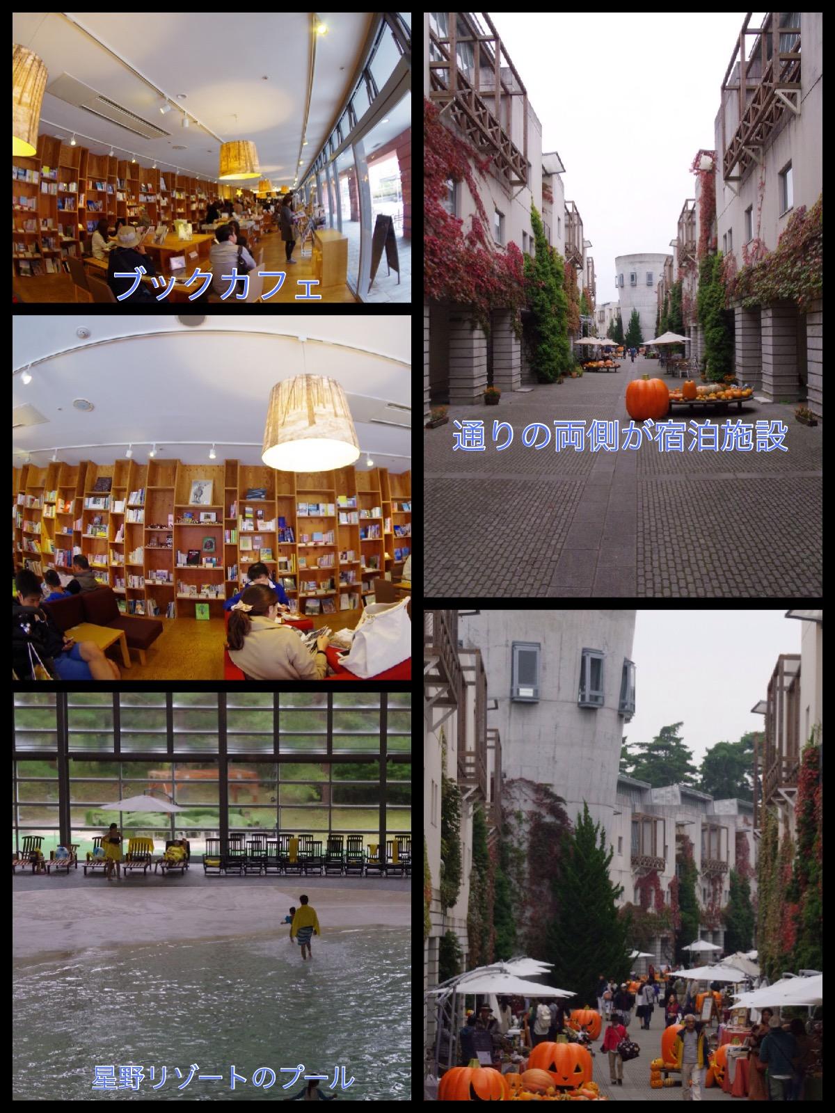 星野リゾート リゾナーレ 八ヶ岳