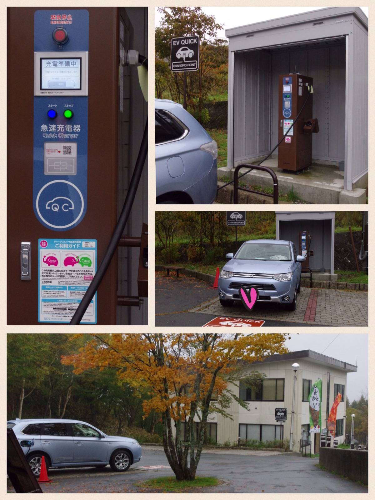 EV充電スポット 車山高原