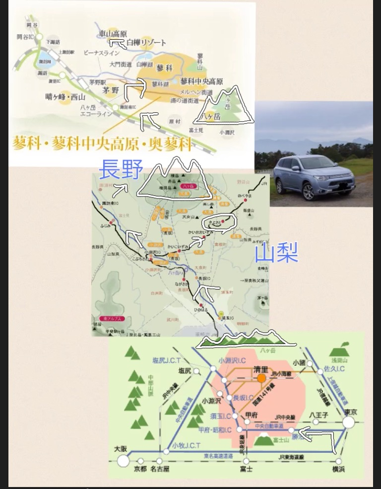 八ヶ岳 清里〜蓼科ドライブ アウトランダーPHEV