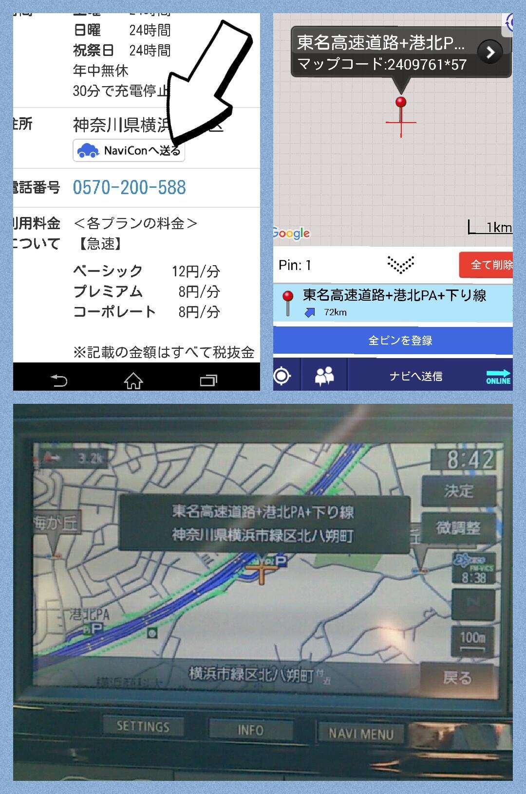 三菱電動車両サポートアプリ ナビコン転送