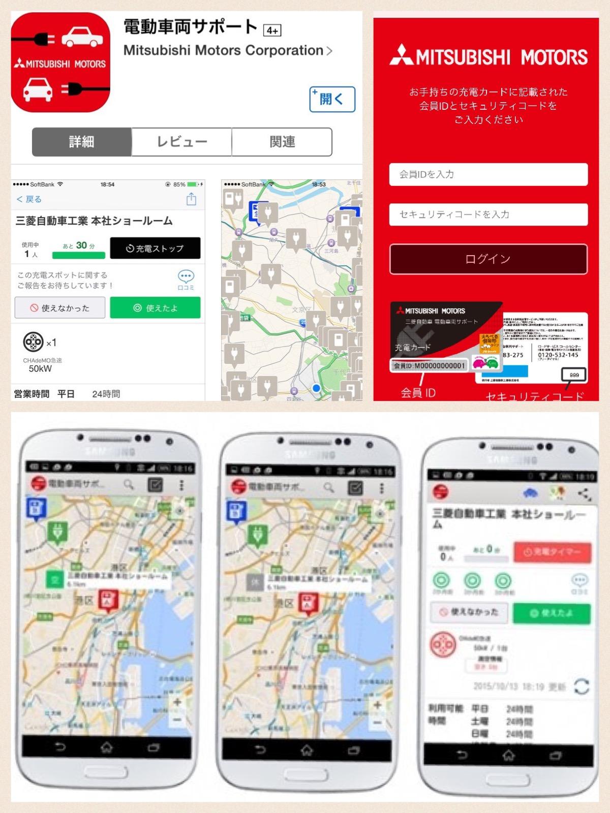 三菱電動車両サポート アプリ
