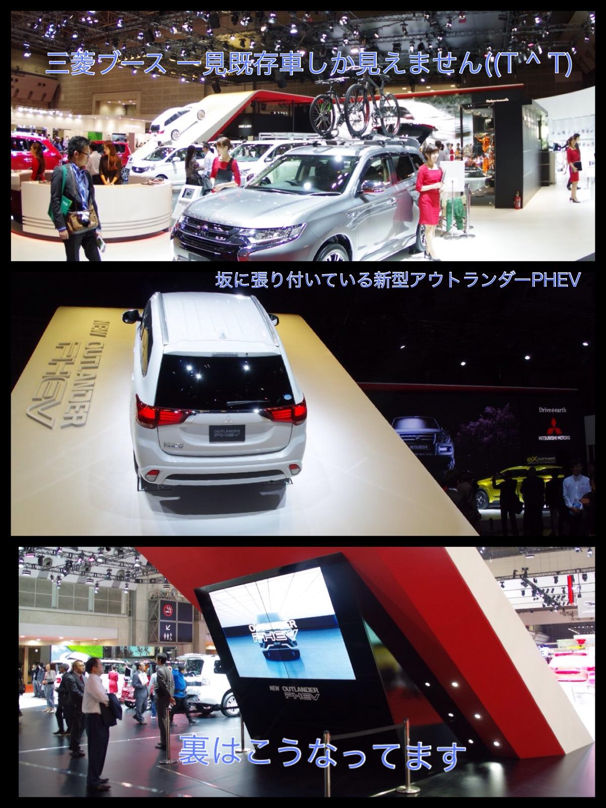 東京モーターショー2015 アウトランダーPHEV