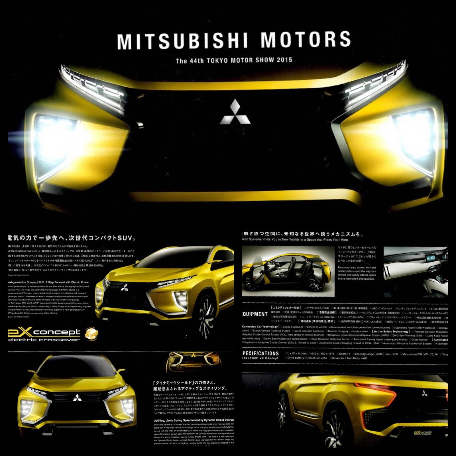 三菱 eXコンセプト EV SUV 東京モーターショー2015