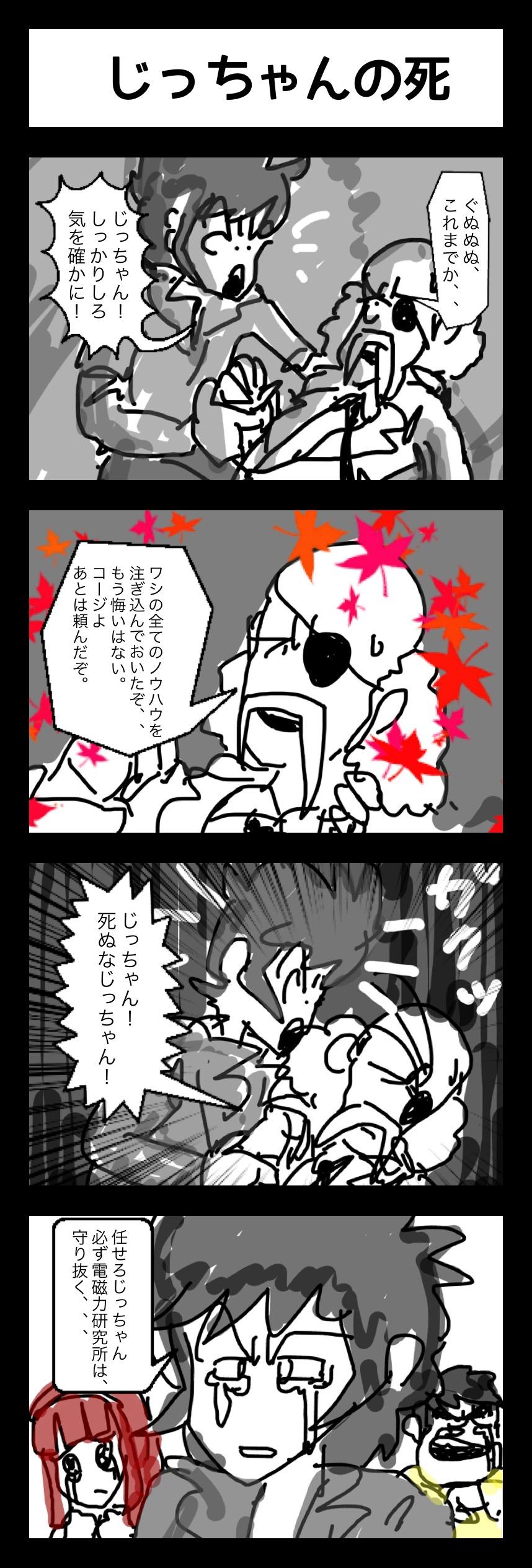 連載4コマ漫画アトランダーV 第38話