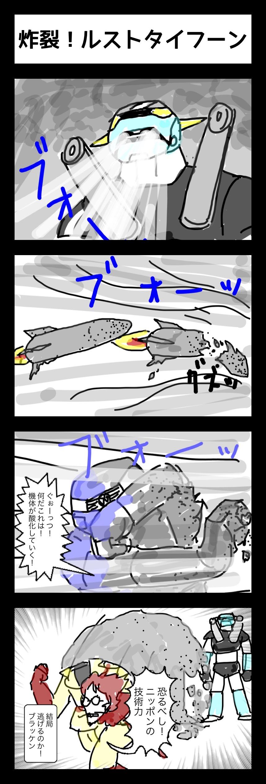 連載4コマ漫画「アトランダーV」 第40話