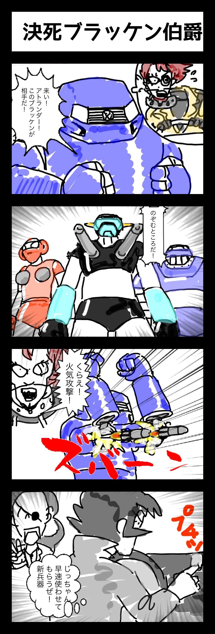 連載4コマ漫画「アトランダーV」 第39話