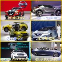 東京モーターショー2015 電動コンセプトカーベスト10