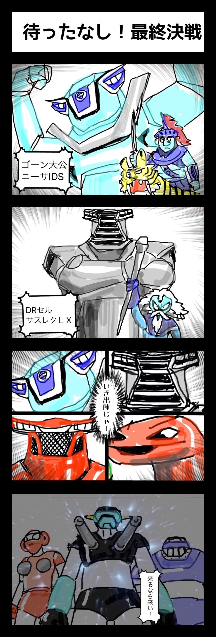 連載4コマ漫画 アトランダーV 第42話