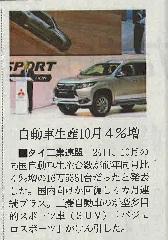 三菱タイ 新型パジェロスポーツ好調