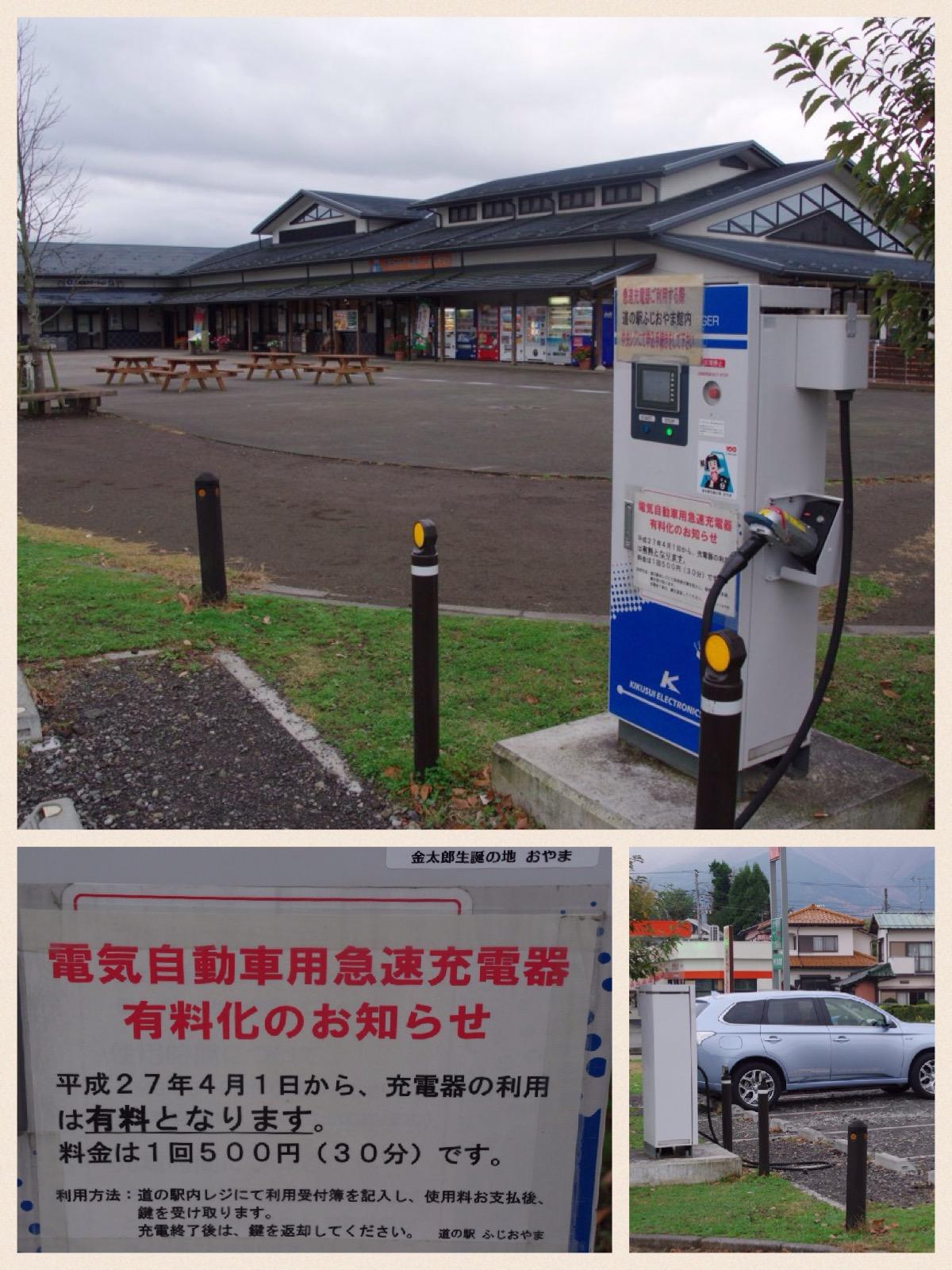 EV充電スポット 道の駅ふじおやま