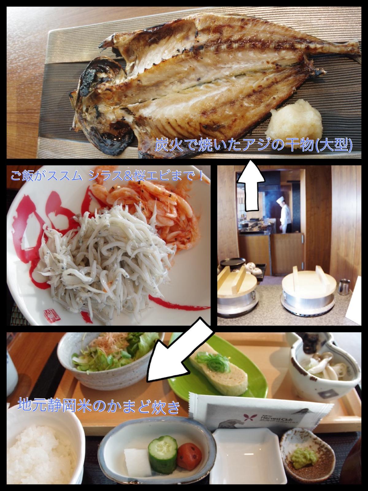 東急ハーヴェストクラブ 熱海伊豆山 きらく 和朝食
