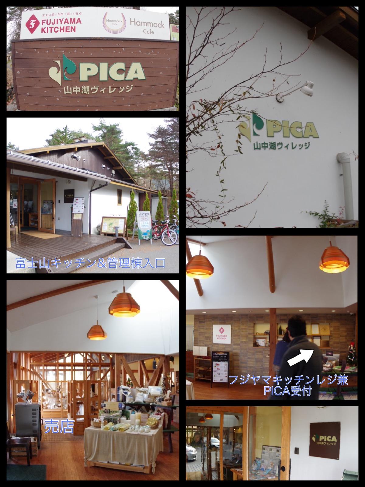 PICA山中湖 コテージオーベルジュ 宿泊 phev