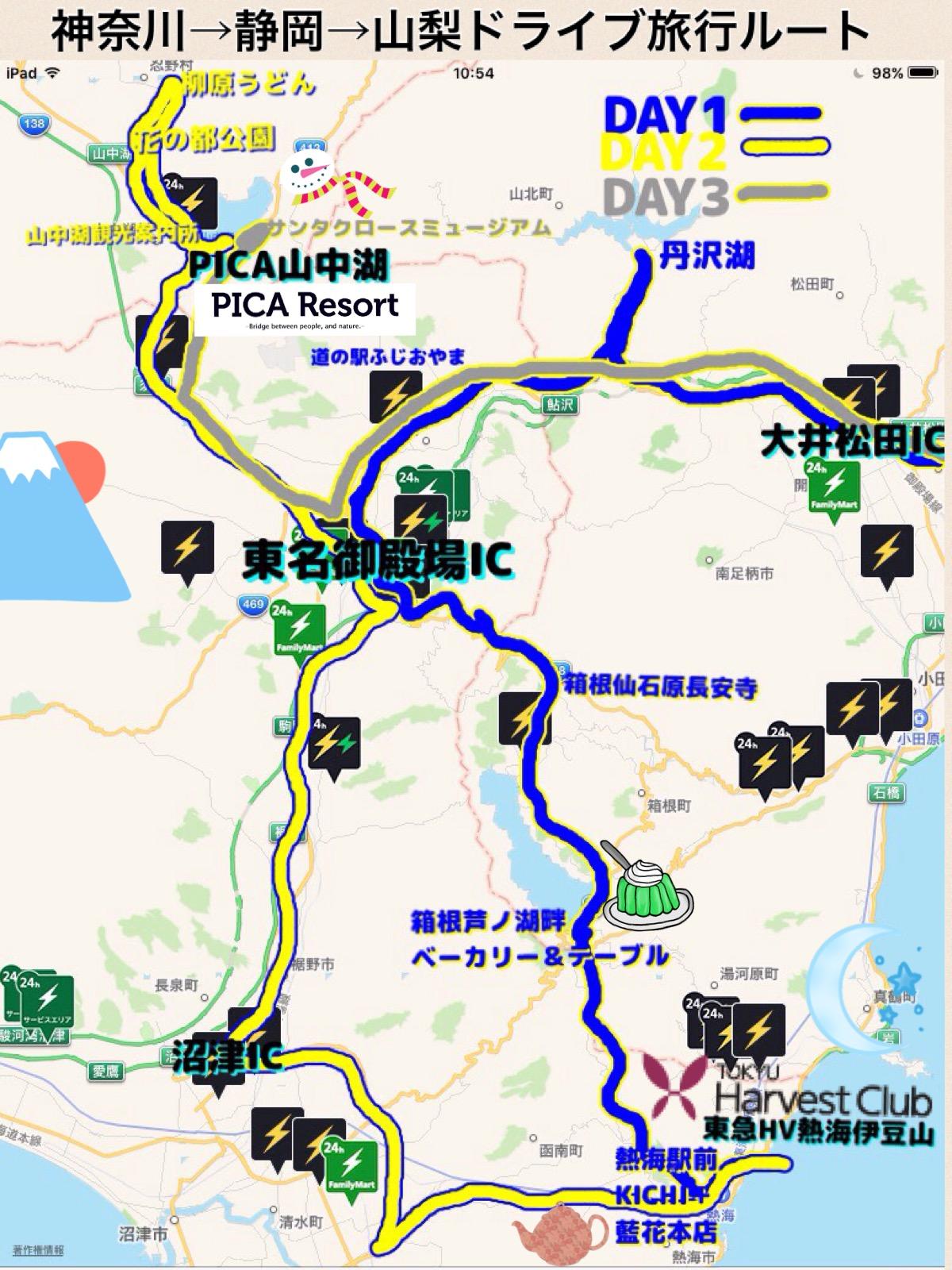 神奈川〜静岡〜山梨ドライブ旅行 BY アウトランダーPHEV