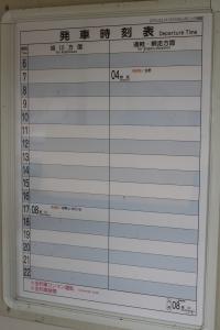伝説の時刻表