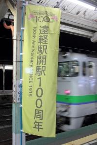 遠軽駅開駅100周年!