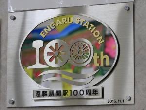 明日で遠軽駅は100歳を迎えます