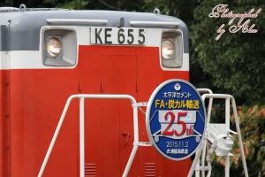 「FA・炭カル輸送25周年」HMをアップで(敷地外から撮影)
