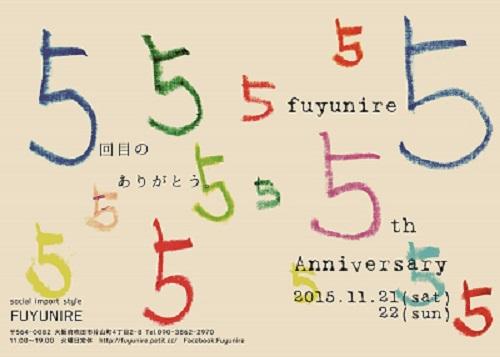 FUYUNIRE5周年表
