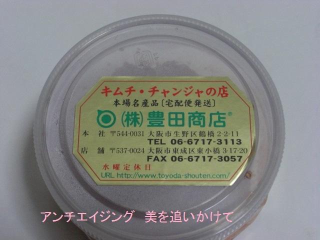 大阪鶴橋豊田商店 まなかい明太子