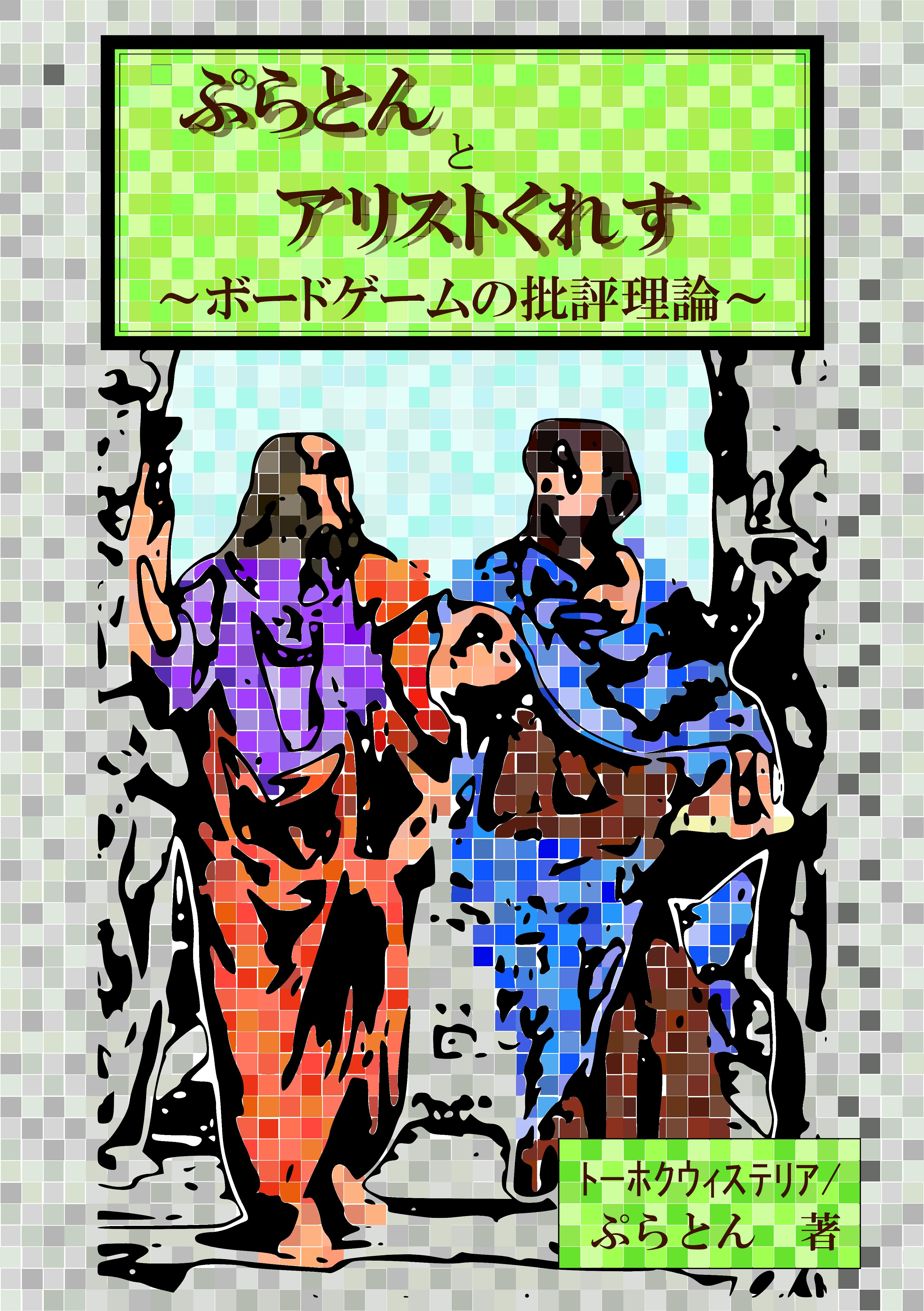 ぷらとんとアリストくれす第2版表紙_宣伝用_600dpi