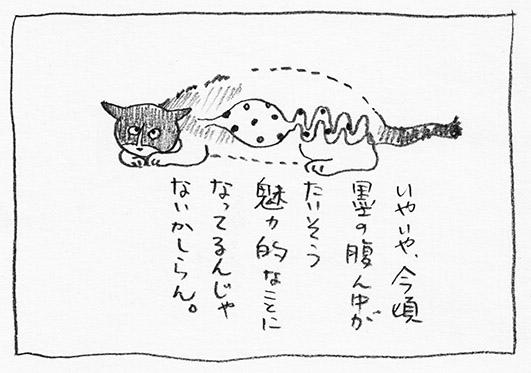5-墨の腹の中