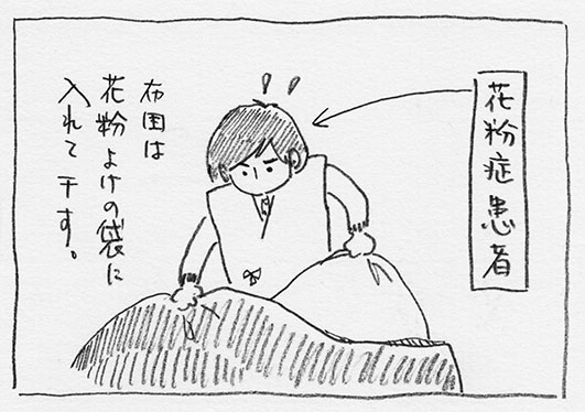 1-花粉よけ袋