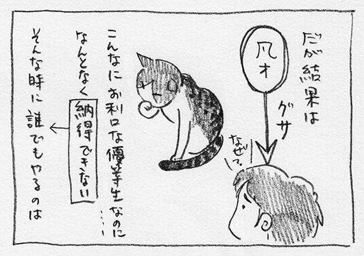 3-判定凡才