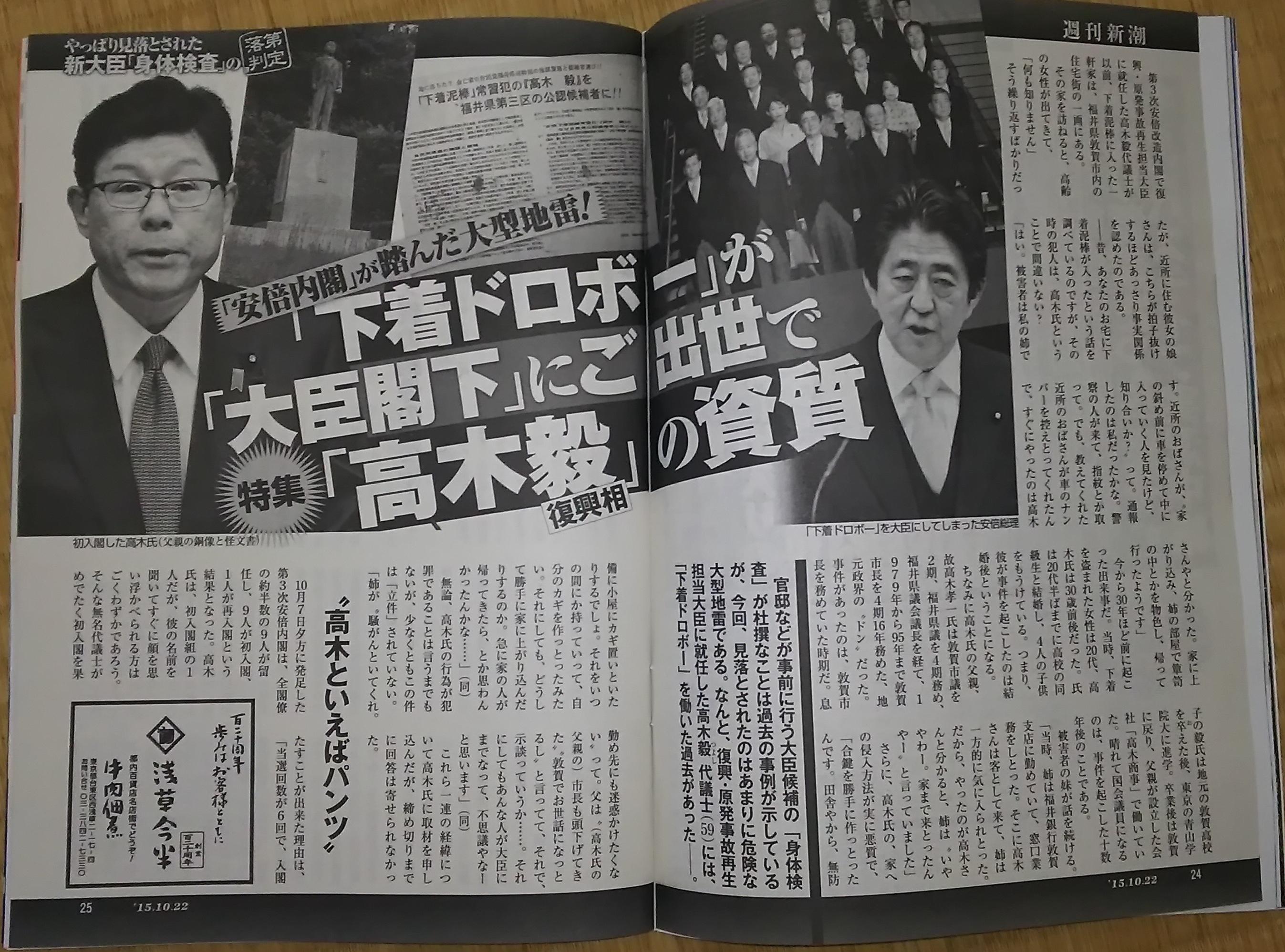 週刊新潮2015年10月22日号高木毅1