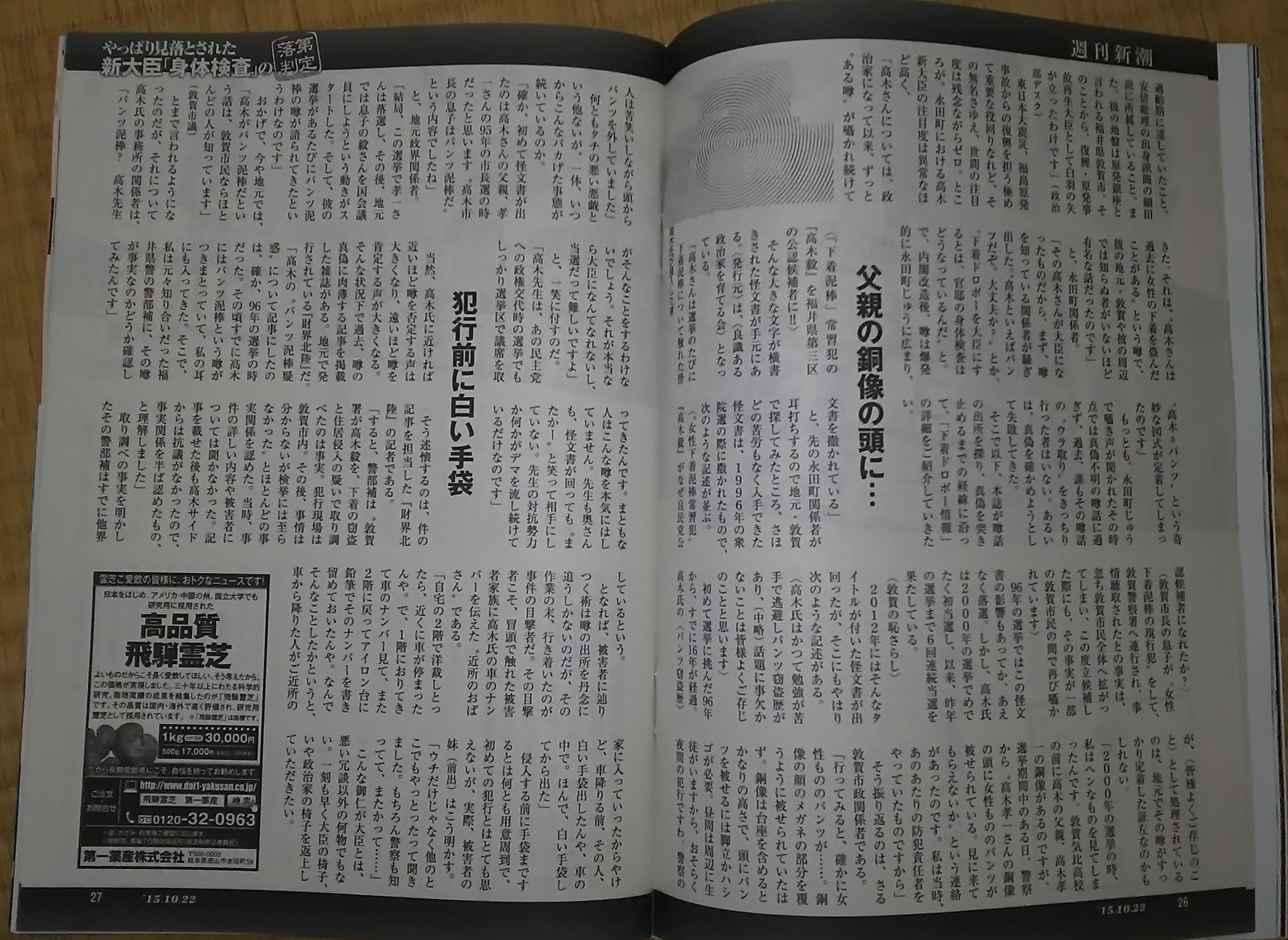 週刊新潮2015年10月22日号高木毅2
