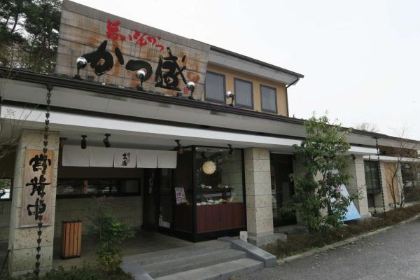 かつ盛 八幡山店