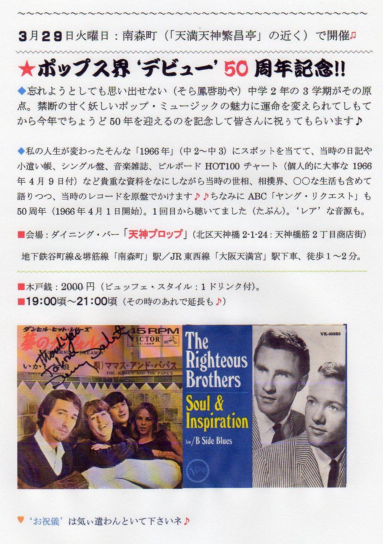 ポップス界'デビュー'50周年記念♫