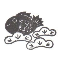 申年松波鯛