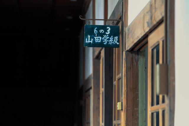 岡山県 真庭市 尋常小学校 廃校