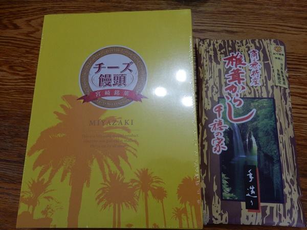 九州土産1