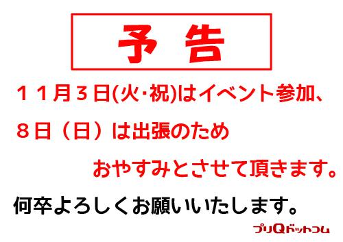 henkou_20151028125228f7d.jpg