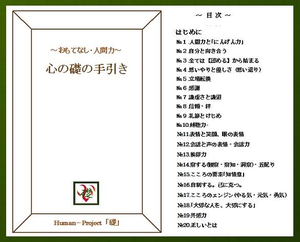 新16心の礎の手引き表紙枠