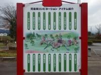 立山町総合公園