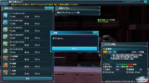 pso20151024_143959_003.png