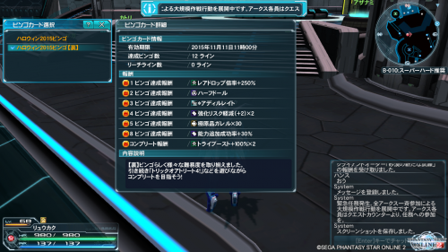 pso20151110_212907_000.png