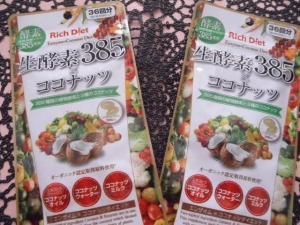 Rich Diet 生酵素×ココナッツダイエット1
